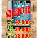 iPad mini 4 買取募集中‼ フライズ鳥栖店