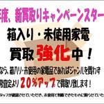 箱入り・未使用家電、高価買取中!(今月も開催中!)