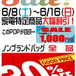 6/16(日)までセールと買取20%UPキャンペーン同時開催!フライズ鳥栖店