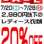 明日から開催!夏休みレディース衣類セール!フライズ鳥栖店