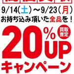 9/14(土)より開催!全品買取20%UPキャンペーン!!フライズ鳥栖店