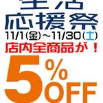 11月末まで延長決定!生活応援祭!店内全品5%オフセール!フライズ鳥栖店