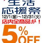 続!延長決定!12月も生活応援祭開催all5%オフ!フライズ鳥栖店