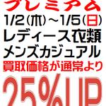 2020年新春「初買」キャンペーン開催のお知らせ!フライズ鳥栖店