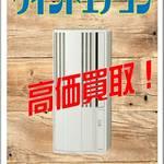 窓用エアコン 買取大募集!