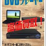 DVDプレーヤー 買取り大募集!