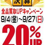 9/27まで!決算!全品買取20%UPキャンペーン!フライズ鳥栖店