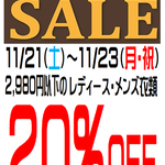 11/21~ オータム衣類セール開催!フライズ鳥栖店