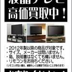 液晶TV 買取り大募集!