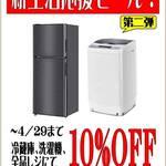 冷蔵庫・洗濯機、10%OFFセール!