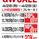 4/26~5/5まで!衣類最大30%オフ!GWセール開催!フライズ鳥栖店