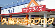 リサイクルショップ・フライズ久留米店のブログ